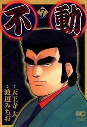 不動 7 漫画