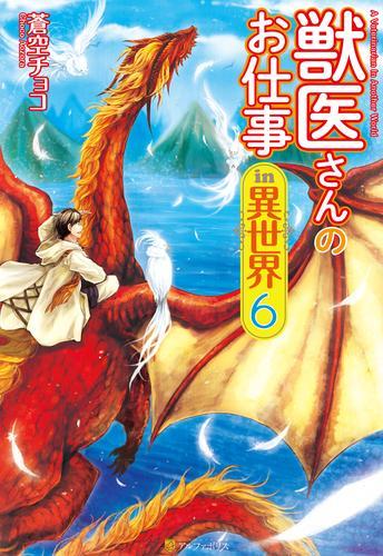 獣医さんのお仕事in異世界6 漫画