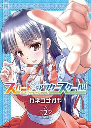 スカート×アフタースクール!【合本版】2巻 漫画