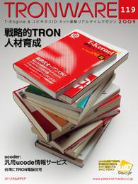 TRONWARE VOL.119 (TRON & IoT 技術情報マガジン)