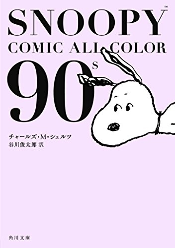 SNOOPY COMIC  ALL COLOR 90's 漫画