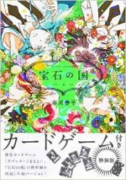 宝石の国 4巻 [カードゲーム付き特装版]