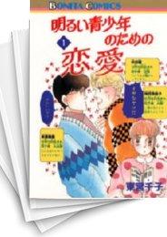 【中古】明るい青少年のための恋愛  (1-14巻) 漫画