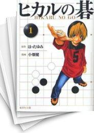 【中古】ヒカルの碁 [文庫版] (1-12巻) 漫画