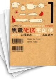 【中古】黒鷺死体宅配便 (1-23巻) 漫画