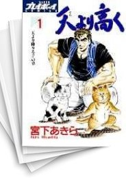 【中古】天より高く (1-27巻) 漫画