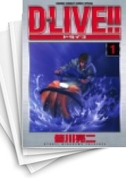 【中古】ドライブ!! D-LIVE!! (1-15巻) 漫画