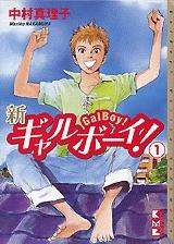 新ギャルボーイ! [文庫版] (1-5巻 全巻) 漫画