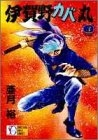 伊賀野カバ丸 漫画