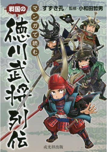 マンガで読む 戦国の徳川武将列伝 (1巻 全巻) 漫画