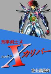 刑事剣士Xカリバー 4 冊セット全巻 漫画