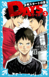 DAYS 2 冊セット最新刊まで 漫画