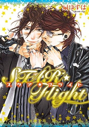 STAR☆Flight [小冊子付特別版] 漫画