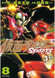 仮面ライダーSPIRITS(8) 漫画