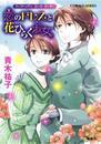 ヴィクトリアン・ローズ・テーラー25 恋のドレスと花ひらく淑女 漫画