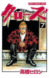 クローズ(7) 漫画