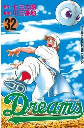 Dreams(32) 漫画