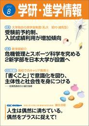 学研・進学情報 2015年8月号 漫画