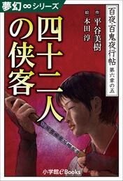 夢幻∞シリーズ 百夜・百鬼夜行帖35 四十二人の侠客 漫画