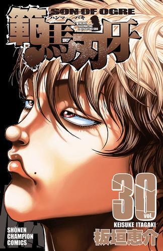 範馬刃牙(30) 漫画