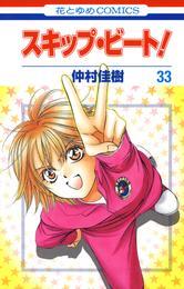 スキップ・ビート! 33巻 漫画
