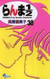 らんま1/2〔新装版〕(38) 漫画