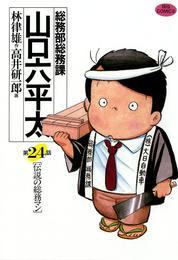 総務部総務課 山口六平太(24) 漫画