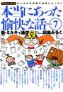 本当にあった愉快な話 新・ミルキィ通信 (7) 漫画