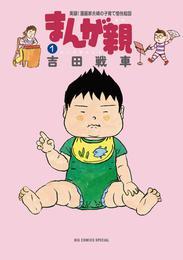 まんが親(1) 漫画