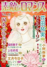 素敵なロマンス Vol.16 漫画