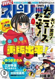 月刊!スピリッツ 2016年3/1号 漫画