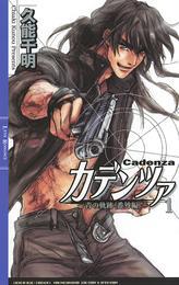 カデンツァ 1 ~青の軌跡〈番外編〉~ 漫画
