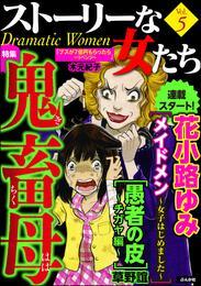 ストーリーな女たち鬼畜母 Vol.5 漫画