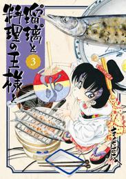 瑠璃と料理の王様と(3) 漫画