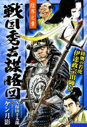 戦国秀吉謀略図 (2) 陰界之章 漫画
