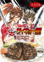 武志のサイキョー飯!【合本版】1巻 漫画