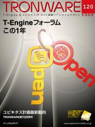 TRONWARE VOL.120 (TRON & IoT 技術情報マガジン)