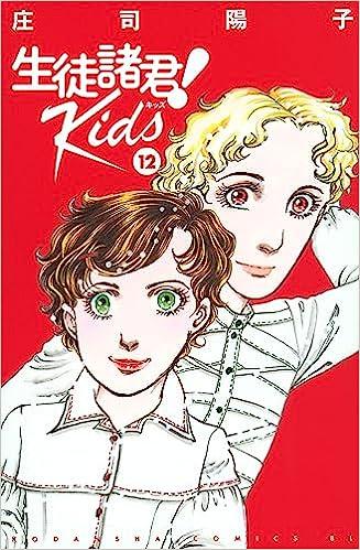 生徒諸君! Kids (1-6巻 最新刊) 漫画
