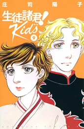 生徒諸君! Kids (1-6巻 最新刊)