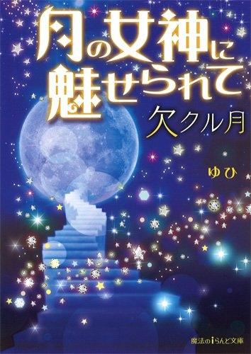 【ライトノベル】月の女神に魅せられて 欠クル月 漫画