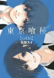 東京喰種 トーキョーグール zakki 漫画