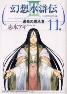 幻想水滸伝3 -運命の継承者- (1-11巻 全巻) 漫画
