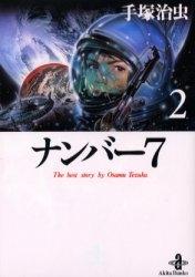 ナンバー7 [文庫版] (1-2巻 全巻) 漫画
