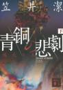 青銅の悲劇 2 冊セット最新刊まで 漫画
