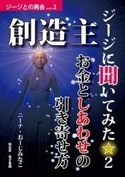 創造主ジージに聞いてみた☆ 2 冊セット最新刊まで