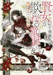 童話(メルヒェン)シリーズ 4 冊セット最新刊まで 漫画