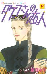 タケコさんの恋人(9) 漫画