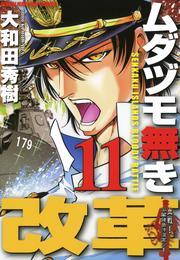 ムダヅモ無き改革 11巻 漫画