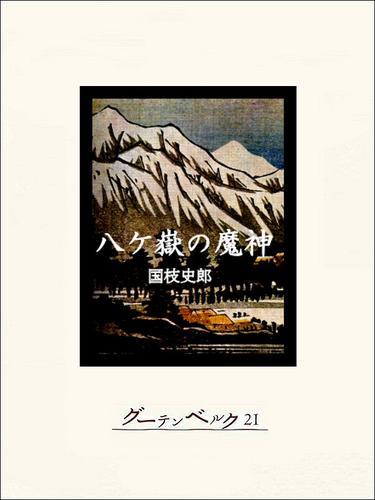 八ケ嶽の魔神 漫画
