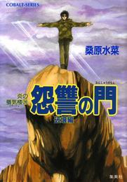 炎の蜃気楼28 怨讐の門(破壤編) 漫画